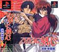Rurouni Kenshin - Sony Computer Entertainment