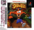 Crash Bandicoot (Best) - Sony