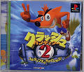 Crash Bandicoot 2 - Sony
