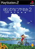 Boku no Natsuyasumi 2 - Sony Computer Entertainment