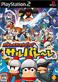 Ape Escape Pumped and Primed (New) - Sony