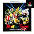 Motor Toon Grand Prix USA Edition (Best) - Sony