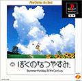 Boku no Natsuyasumi (Best) - Sony