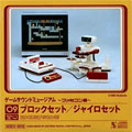 Block Set Gyro Set Soundtrack - Scitron