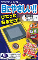 GameBoy Color Neo Geo Pocket Color Sun Filter (New) - Suncrest