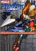Starfox Assault Emblem Perfect Book - Media Works