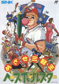 Baseball Star (New) - SNK