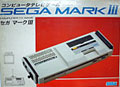 Japanese Sega Mark 3 Console (No Manual) - Sega