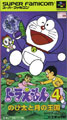 Doraemon 4 Nobita & Moon Country - Epoch