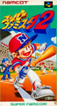 Super Famista 2 - Namcot