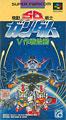SD Gundam V - Angel