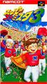 Super Famista 3 (No Cart Tray) - Namcot