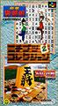 Nichibutsu Collection 2 (New) - Nichibutsu