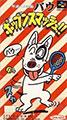 Heisei Dog Story (New) - Takara