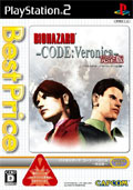 Biohazard Code Veronica Complete (Best) (New) - Capcom