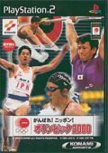 Ganbare Japan Olympic 2000 (New) - Konami