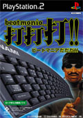 Beatmania (No Keyboard) - Konami