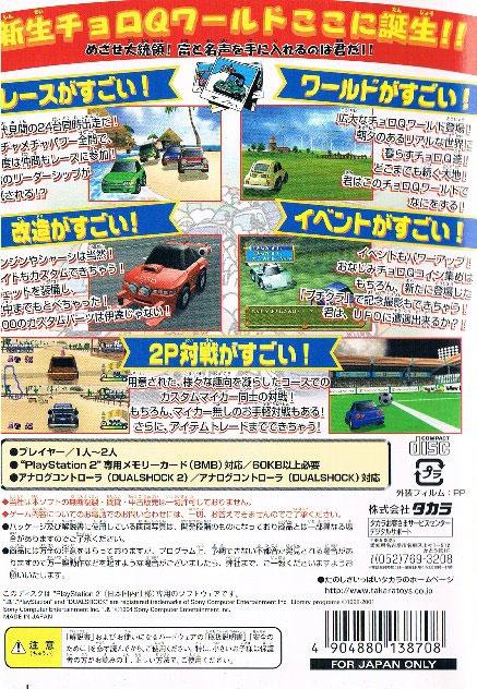 Choro Q HG2 from Takara - PS2