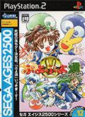 Sega Ages Puyo Puyo 2 Perfect Set - Sega