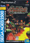 Alien Syndrome (New) - Sega