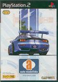 Auto Modellista (New) - Capcom