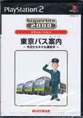 Tokyo Bus Guide (New) (Best) - Success