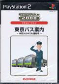 Tokyo Bus Guide (New) (Best) - Success