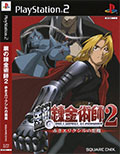 Full Metal Alchemist 2 - Square Enix