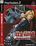 Full Metal Alchemist 2 - Square Enix