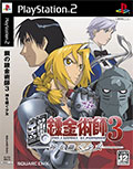 Full Metal Alchemist 3 (New) - Square Enix