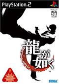 Ryu Ga Gotoku - Sega