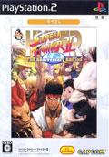 Hyper Street Fighter II (Capcom Collection) (New) - Capcom