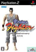 Virtua Fighter 10th Anniversary - Sega