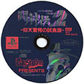 Toshinden 2 (Demo Disk) - Takara