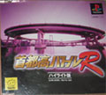Shutoko Battle R High Ride Version - Genki