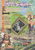 Culdcept Cepters Guild Vol 1 (New) - Omiya Soft