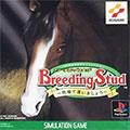 Breeding Stud
