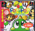 Pop N Pop (Best) (New) - Taito