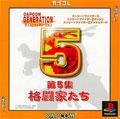 Capcom Generation 5 (Best) - Capcom