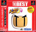 Bomberman (Best) - Hudson