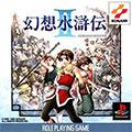 Genso Suikoden II (PSOne Books) - Konami