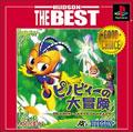 Pinobee Quest of Heart (Best) (New) - Hudson
