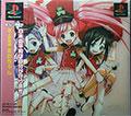 Rikujyou Eitaima Ochan (Deluxe Pack) (New) - Taito