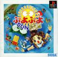 Puyo Puyo Sun (Best) - Sega