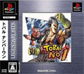 Tobal No 1(New) (Ultimate Hits) - Square Enix