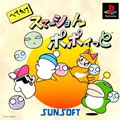 Hebereke Station Popoitto - Sunsoft