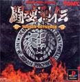 Shin Nippon Pro Wrestling Toukon Retsuden