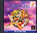 Genso Suikoden - Konami