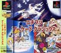 Nichibutsu Arcade Classics - Nichibutsu