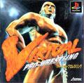 Virual Pro Wrestling (New) - Asmik